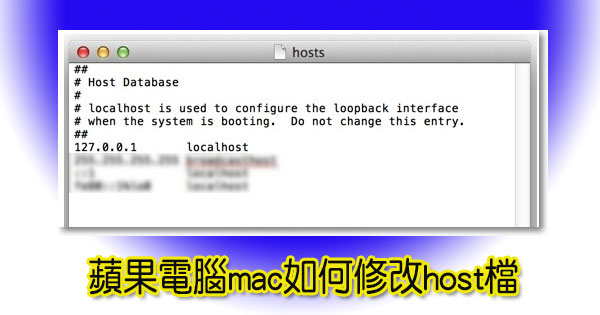 [Mac]蘋果電腦mac如何修改host檔