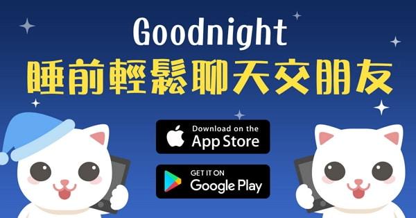 [APP]Goodnight聲音交友-隨機配對打電話聊天,想被哄著睡著嗎?我覺得可以