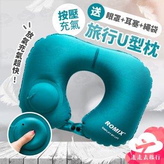 按壓充氣U型枕 送眼罩耳塞 免吹氣護頸枕 便攜式旅行枕 飛機枕 多色可選