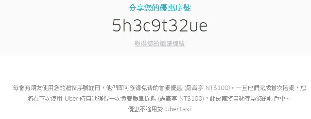 151227-Uber-分享序號2