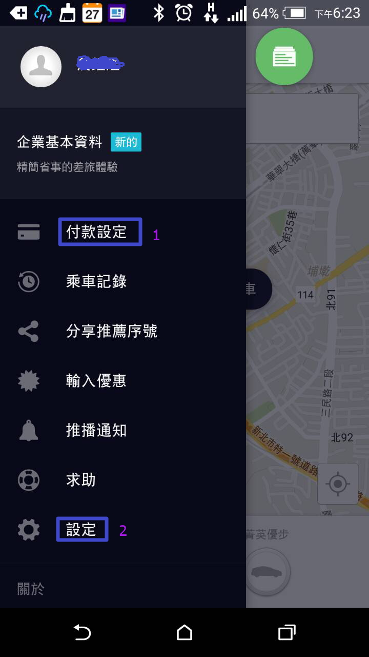 151227-Uber-基本設定2