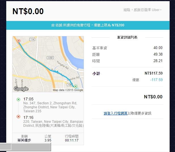 151227-Uber-搭乘報告