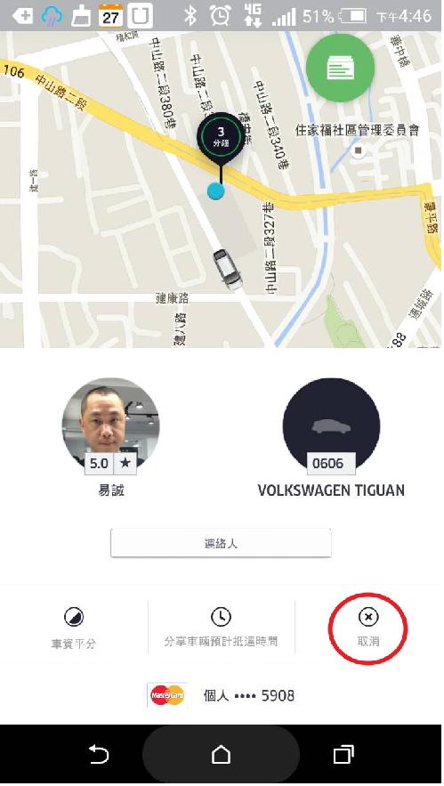 151227-Uber-等車時亦可取消