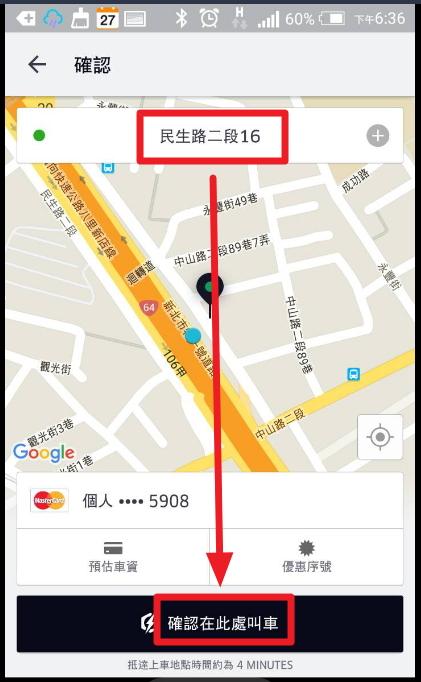 151227-Uber-設定上車地點2