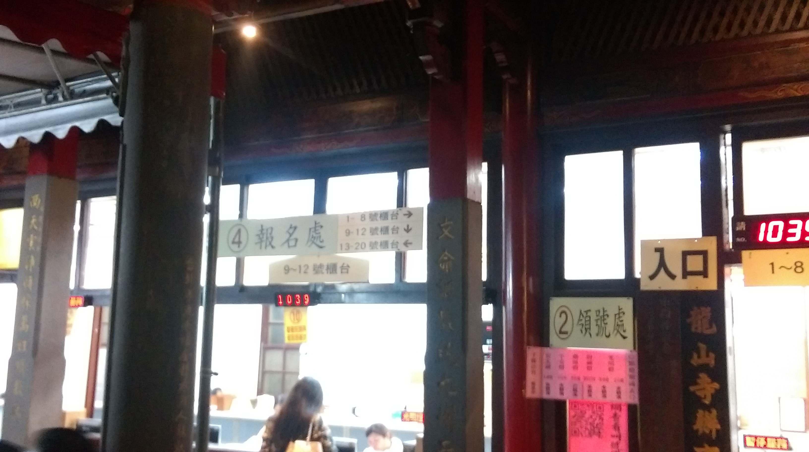 160116-龍山寺-安太歲排隊