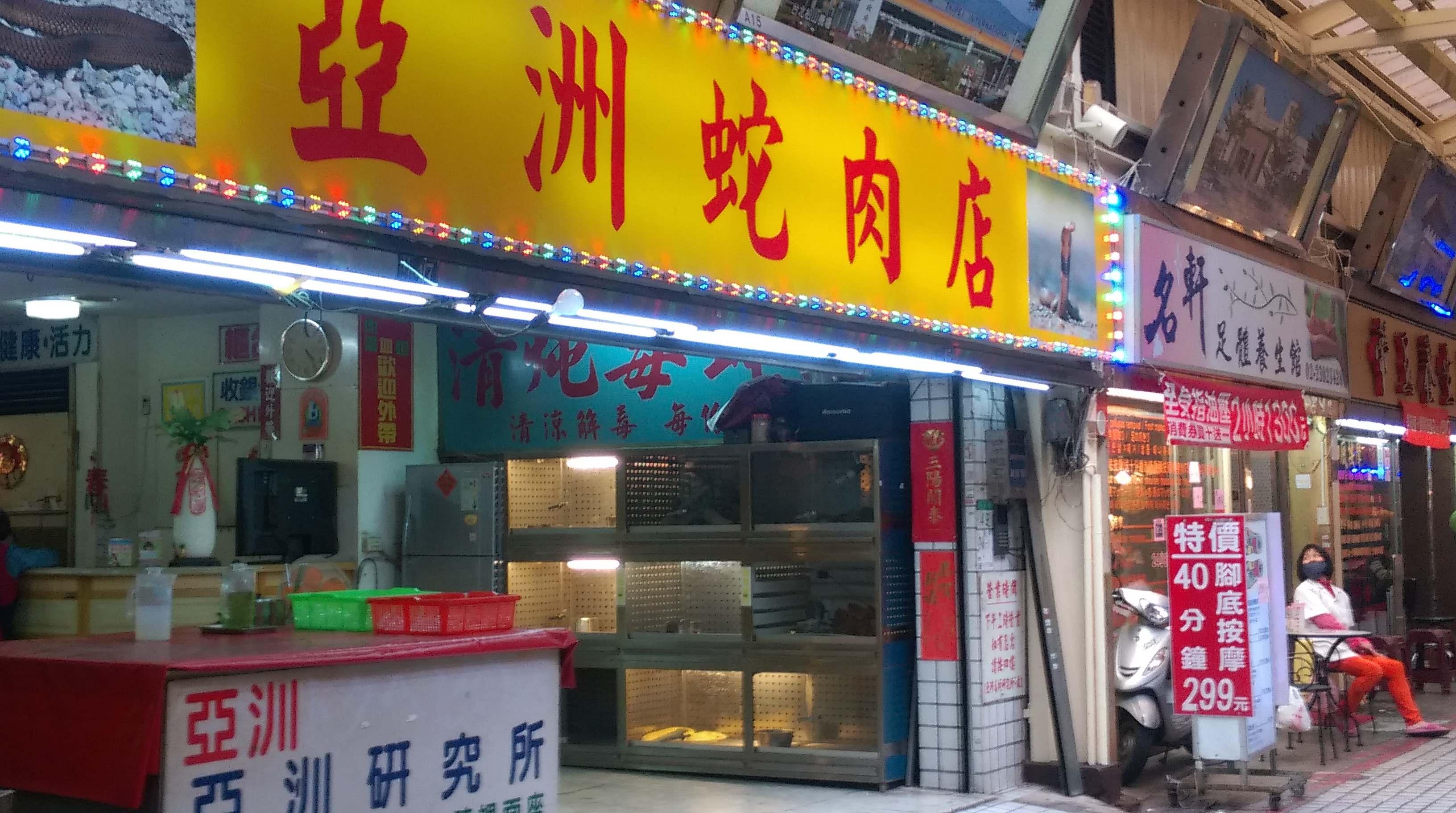 160116-龍山寺-按摩店-吃的店面4