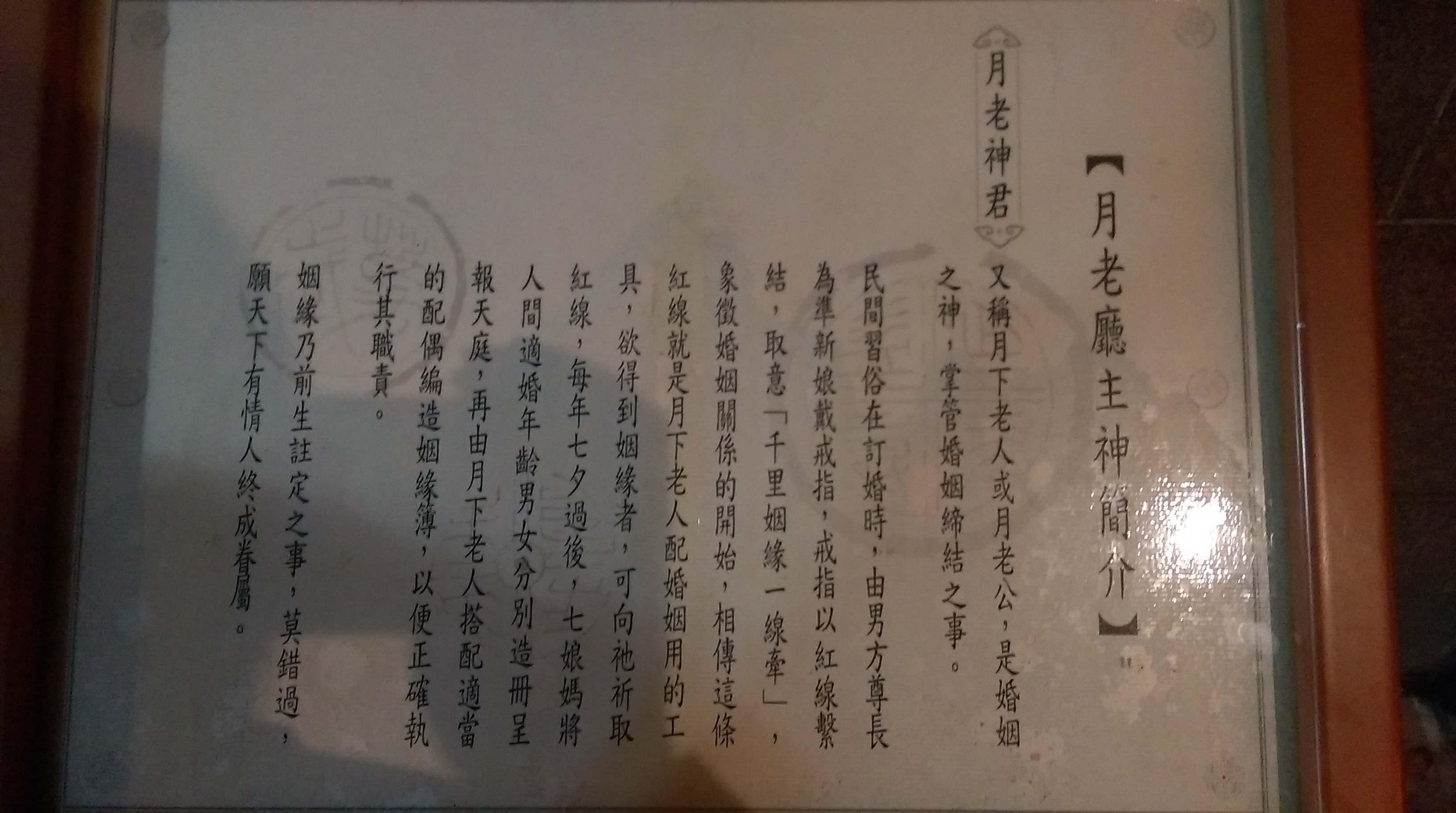 160116-龍山寺-月老2