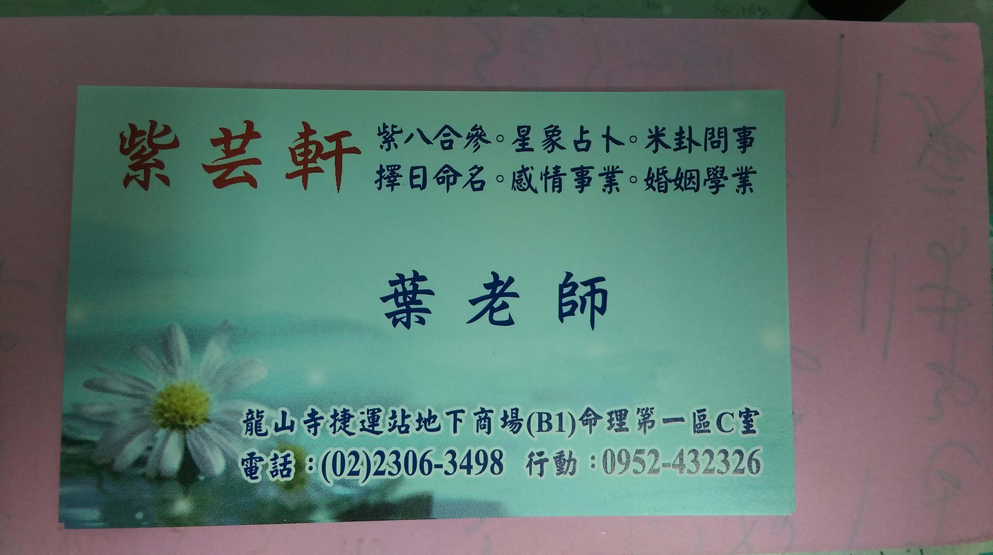 160116-龍山寺-算命名片