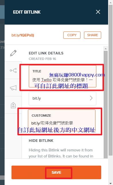 160216中文短網址教學-4