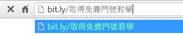160216中文短網址教學-6