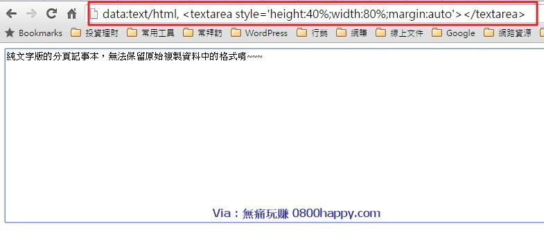 160218瀏覽器當記事本1