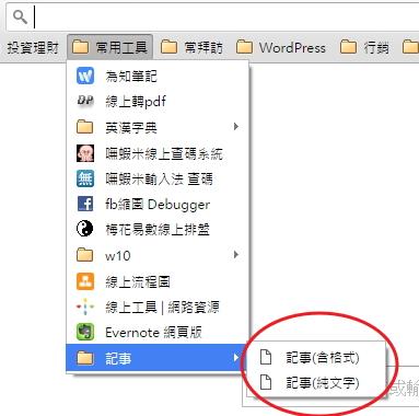 160218瀏覽器當記事本3