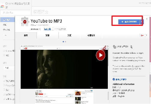 160227-YouTube to MP3 chrome套件-1