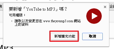 160227-YouTube to MP3 chrome套件-2