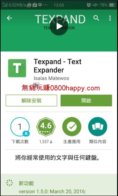 [APP]Texpand:自定關鍵字來替你快速填入常用字句,非常好用!