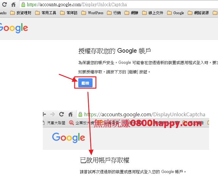 160403-用Gmail收另一個Gmail-1