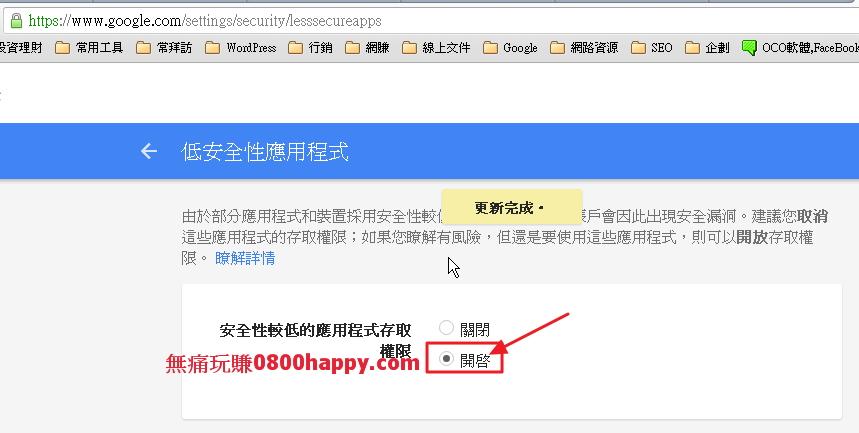 160403-用Gmail收另一個Gmail-2-低安全性應用程式打開