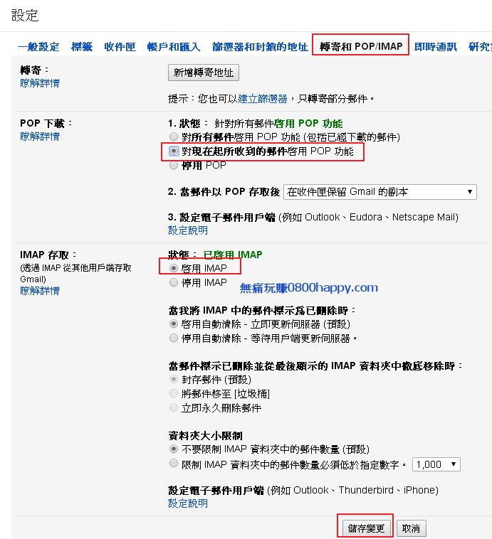 160403-用Gmail收另一個Gmail-4-IMAP打開
