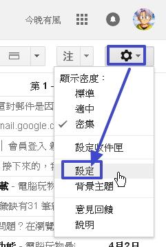160403-用Gmail收另一個Gmail-A-1-設定