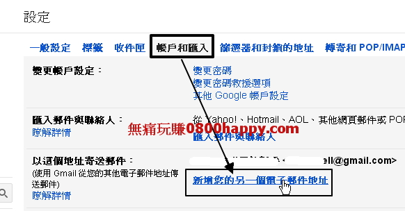 160403-用Gmail收另一個Gmail-A-2-設定