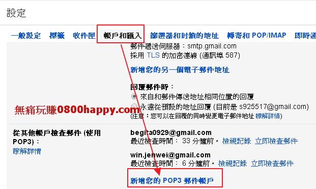160403-用Gmail收另一個Gmail-A-3-新增pop3