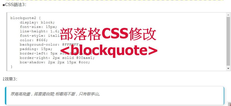 [部落格]修改CSS語法:『blockquote』(引用段落)