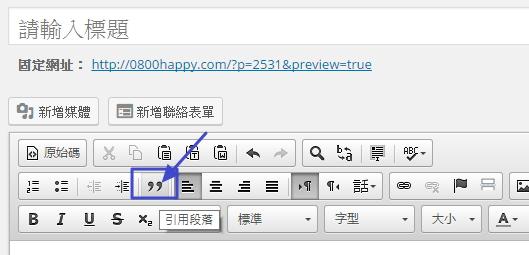160424部落格語法修改_quote1