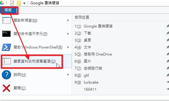 160425Google雲端硬碟無法以關鍵字搜尋檔案-1