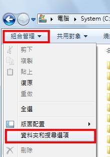 160425Google雲端硬碟無法以關鍵字搜尋檔案-2-win7
