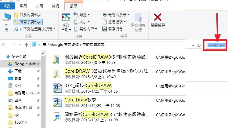 160425Google雲端硬碟無法以關鍵字搜尋檔案-5