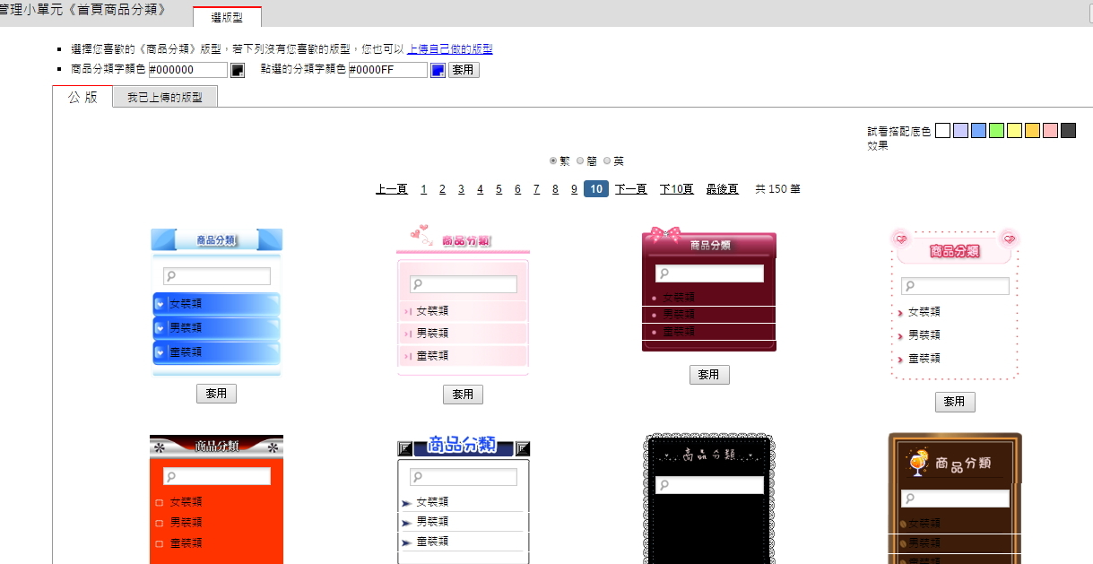 160427-30秒架購物網站-區塊版型
