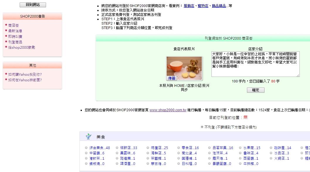 160427-30秒架購物網站-店店街