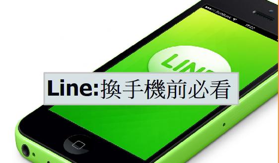 """[教學]LINE取消""""換機密碼""""設定→改""""移動帳號模式"""""""