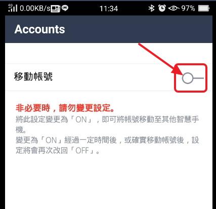 160427-Line換機密碼2