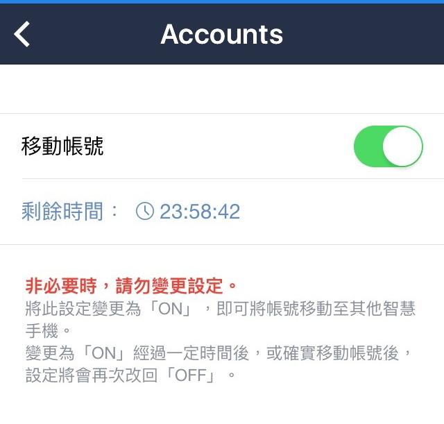 160427-Line換機密碼3