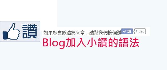 [Blog語法]Blog崁入粉絲團按讚功能(下)