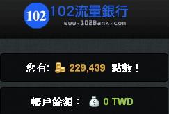 160508-102流量交換銀行-1