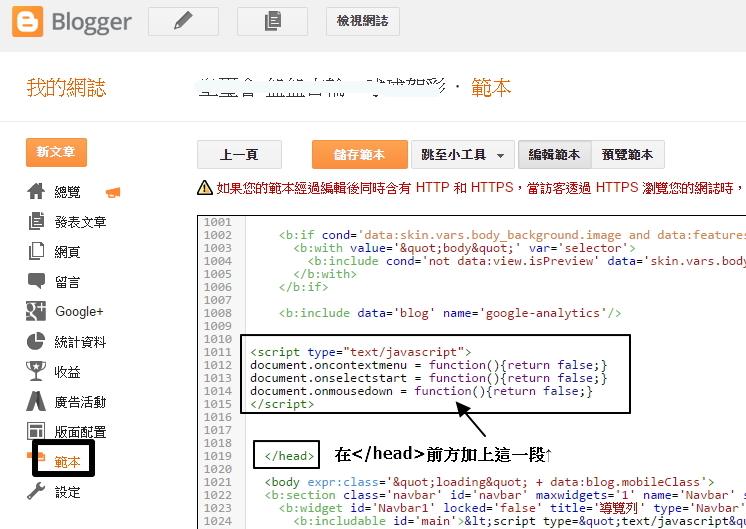 160509-googel blogger禁止按右鍵-2