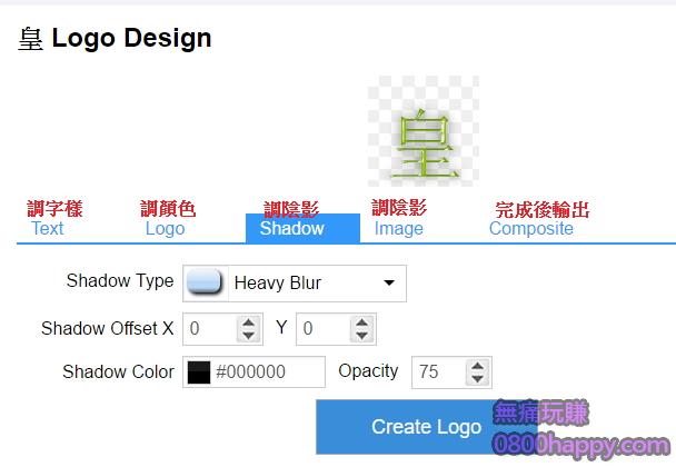 160517-cooltext-logo製作-6