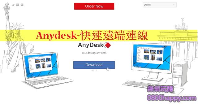 【遠端連線】Teamviewer不能用了?請改用Anydesk(中文免費又輕巧快速)
