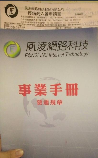 160609-風淩小p大團購-事業手冊
