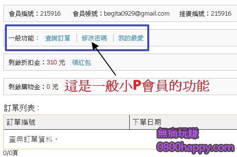160609-風淩小p大團購-小p一般會員功能