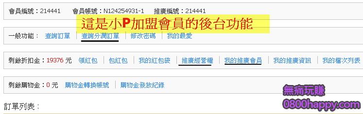 160609-風淩小p大團購-小p加盟會員功能