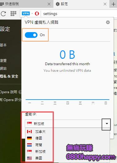 160612-Opera內建免費VPN-3