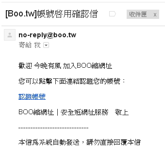 160612-boo短網址也能賺錢-3