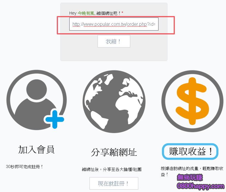 160612-boo短網址也能賺錢-5