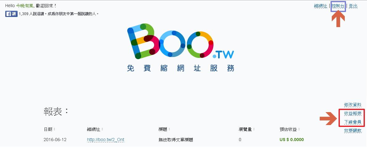 160612-boo短網址也能賺錢-7