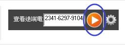 160622-遠端連線showmypc-2