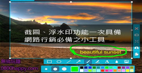 [軟體]PicPick-一套截圖、浮水印的必備工具