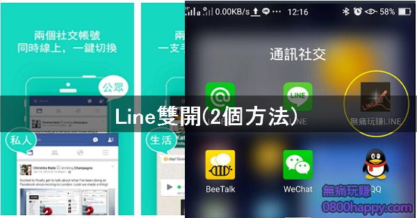 [APP]手機Line雙開的2個方式(4開也辦得到)(載點持續更新20180905)